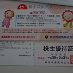 【株主優待】東京都競馬の株主優待券到着!