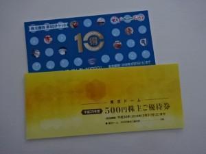 201703東京ドーム 株主優待 (2)