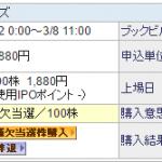 【IPO】SBI証券 ビーグリーの補欠当選辞退!