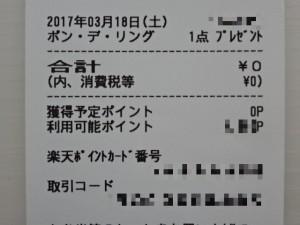 ポン・デ・リング1個無料クーポン 引換え (3)