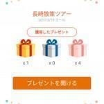 【ドコモ 歩いておトク】215日目 長崎散策ツアーゴール!今月初金箱!