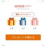 【ドコモ 歩いておトク】212日目 福岡散策ツアーゴール!銀箱2個ゲット!