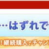 【ロト6】ネットで継続購入するも全く当たらない!