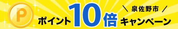 泉佐野市ポイント10倍キャンペーン