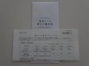 201703東京ドーム 株主優待 (1)