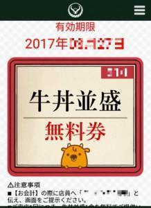 吉野家 牛丼並盛無料クーポン (2)