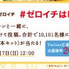 【10,101名に当たる!!】キリン 零ICHI #ゼロイチはじめるキャンペーン!