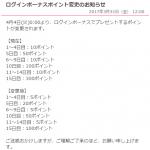 【ショック!!】プリぽんのログインボーナス改悪!