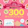 【ラクマ】友達招待キャンペーン!会員登録で300ポイント!4月16日まで