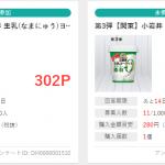 【100%還元】第3弾!!小岩井 生乳ヨーグルトクリーミー脂肪0 400g 実質無料モニター募集中!