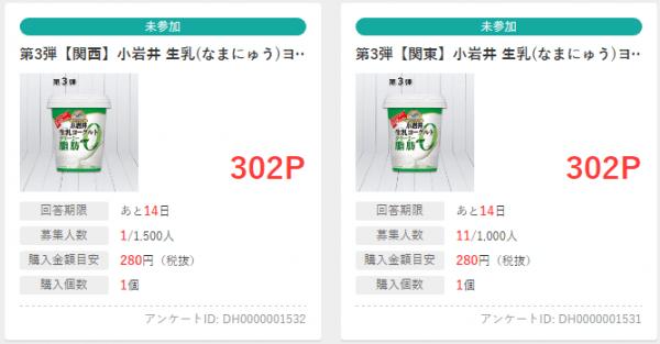 小岩井生乳ヨーグルトモニター