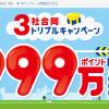 【Yahoo!ズバトク】合計999万ポイント当たる!!Tポイント 春のトリプルキャンペーンをやってみた!