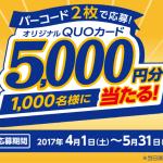 【1,000名に当たる!!】米久 春の5,000円QUOカードが当たる! キャンペーンに応募してみた!