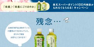 楽天 綾鷹キャンペーン4