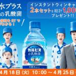 【総計1,000名に当たる!!】おいしい水プラス『カルピス』の乳酸菌 インスタントウィンキャンペーン