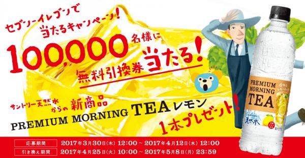 セブンイレブンで当たるキャンペーン サントリー天然水 PREMIUM MORNING TEA レモン (1)