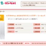 【100%還元】デオナチュレ さらさらデオドラントパウダー 実質無料モニター募集中!