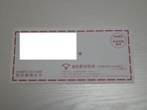 泉佐野市ふるさと納税
