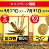 【100万円相当の金の蚊が当たる!!】金のベープで、「金の蚊」当たる!キャンペーン
