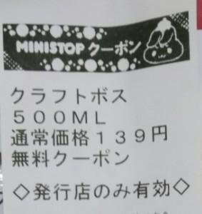 引換え クラフトボスブラック500ml (1)