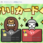 【Yahoo! JAPANカード】必ず当たる すごい!カードくじ開催中!