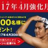 【3,000名に当たる!!】サクセス薬用シャンプー プレゼントキャンペーン!