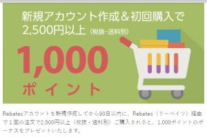 Rebatesアカウント新規作成キャンペーン