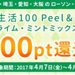 【追加決定!!】レシポ!実質10円!4本まで!カゴメ野菜生活 100 Peel&Herb ライム・ミントミックス