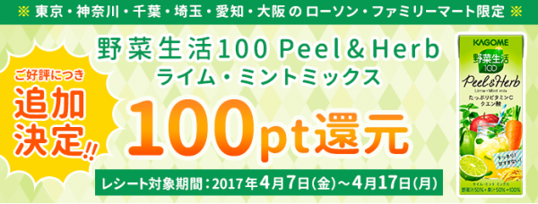 野菜生活100追加