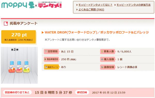 WATER DROP(ウォータードロップ)モニター