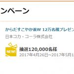 【当選!!】プレモノ からだすこやか茶W 12万名様プレゼントキャンペーン