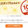 【Yahoo!ズバトク】抽選で10万ポイント当たる!ログインスタンプラリー!