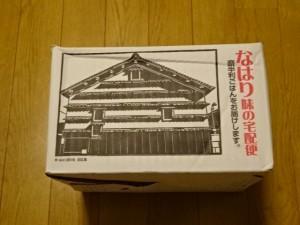 ふるさと納税奈半利町米ヶ岡鶏唐揚げ (1)