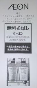 エッセンシャルスマートスタイル シャンプー&コンディショナー無料お試しクーポン