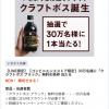 【30万名に当たる!!】LINE限定「クラフトボス ブラック」無料引換券が当たるキャンペーン!
