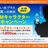 【最大1,000名に当たる!!】おいしい水プラスカルピスの乳酸菌CMキャラ予想キャンペーン!