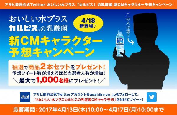 おいしい水プラスカルピスの乳酸菌CMキャラ予想キャンペーン