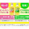 【50,000名に当たる!!】C1000ビタミンレモン無料クーポンが当たるキャンペーン!セブン-イレブン