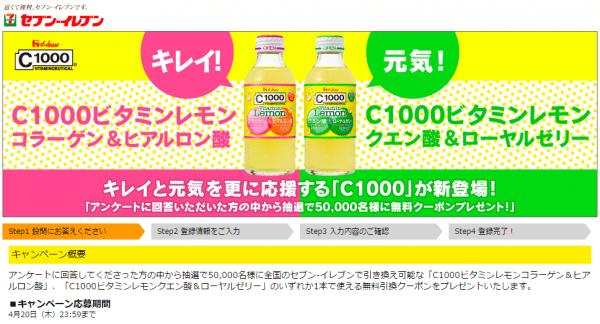 C1000ビタミンレモンキャンペーン