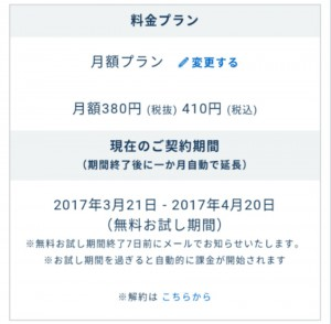楽天マガジン解約 (1)