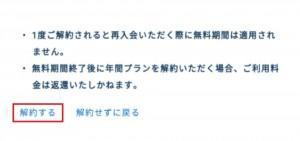 楽天マガジン解約 (3)