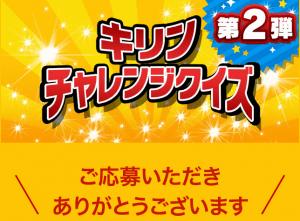 第2弾キリンチャレンジクイズ (2)
