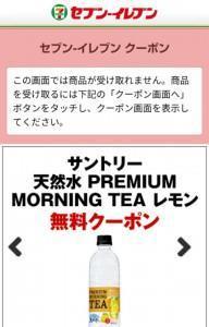 当選 サントリー天然水PREMIUM MORNING TEAレモン1本無料引換券