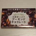 【当選クーポン引換え】ミニストップ 乳酸菌ショコラと引換えてきた!