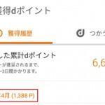 【歩いておトク】4月の結果!毎日2万歩で1000ポイント大きく超える!