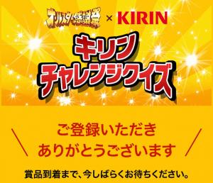キリンチャレンジクイズ (4)