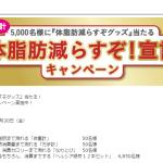 【合計5,000名に当たる!!】ヘルシア 体脂肪減らすぞ!宣言キャンペーン!