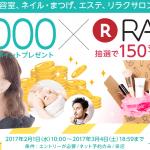 【楽天ビューティ】キャンペーンポイントが付与された!