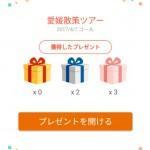 【ドコモ 歩いておトク】238日目 愛媛散策ツアーゴール!20Pのピンク箱出た!