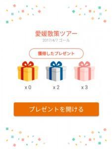 愛媛散策ツアー (1)